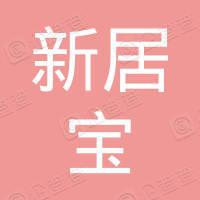 河南新居宝鞋业有限公司