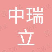 北京中瑞立投资中心(有限合伙)