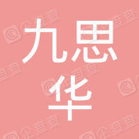 武漢九思華科技有限公司