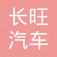 扬州长旺汽车销售服务有限公司