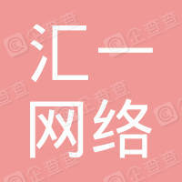 夹江县汇一网络科技有限公司