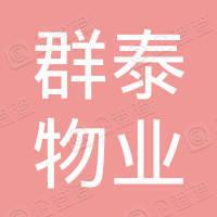 武汉群泰物业管理有限公司