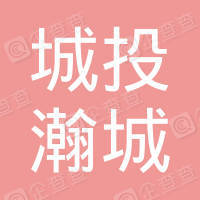 武汉城投瀚城置业有限公司