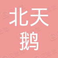 浙江北天鹅股份有限公司