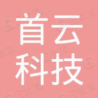 湖北省首云科技有限公司