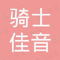 浙江骑士佳音汽车用品有限公司