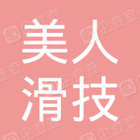 武汉美人滑技科技有限公司
