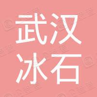 武汉冰石电子商务有限公司
