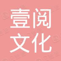 壹阅(武汉)文化科技有限公司