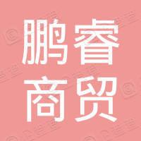 荆门市鹏睿商贸有限公司