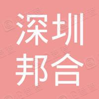 深圳邦合咨询管理有限公司
