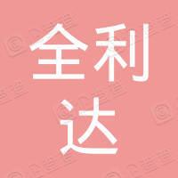 沈阳全利达电线电缆制造有限公司