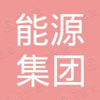山东能源集团贵州矿业有限公司