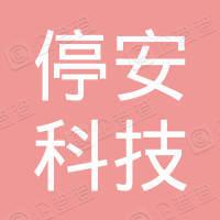 武漢停安科技有限責任公司