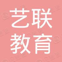 西安艺联教育科技有限公司