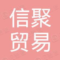 钟祥市信聚贸易有限公司