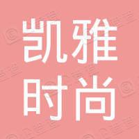深圳市凯雅时尚科技有限公司