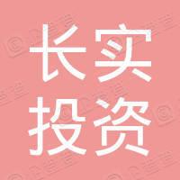 宁波梅山保税港区长实投资合伙企业(有限合伙)