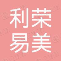 武漢利榮易美科技有限公司