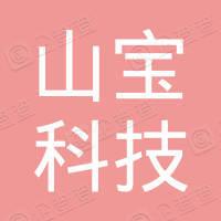 延边山宝科技发展有限公司