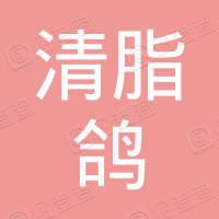 武汉清脂鸽健康咨询有限公司