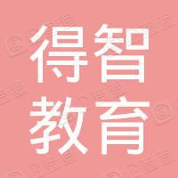 广州市花都区得智教育培训中心股份有限公司