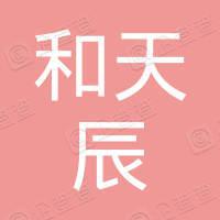 武汉和天辰物业管理有限公司