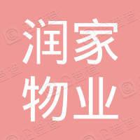 四川润家物业服务有限公司