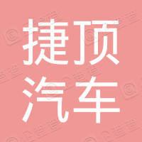 重庆捷顶汽车科技有限公司