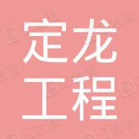 靖江市定龙工程劳务有限公司