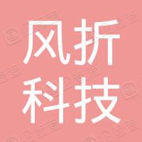 北京风折科技有限公司