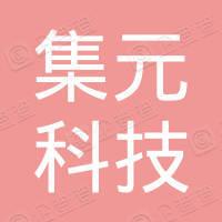 重庆集元科技有限公司
