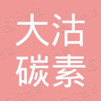 天津市塘沽区大沽碳素厂纸制品商店