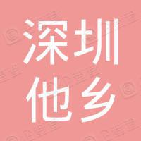 深圳市他乡国际贸易有限公司