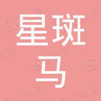 广东星斑马空间陈设有限公司广州分公司