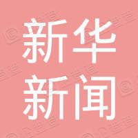中国新华新闻电视网有限公司