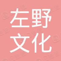 杭州左野文化旅游有限公司