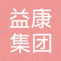 山东益康集团有限公司