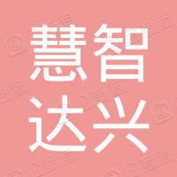 北京慧智达兴广告有限公司