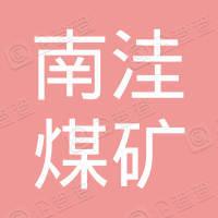 沁水县南洼煤矿有限责任公司