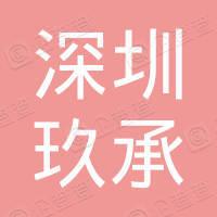 深圳市玖承不銹鋼工程有限公司