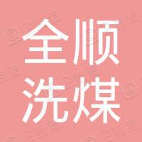 怀仁县全顺洗煤有限责任公司