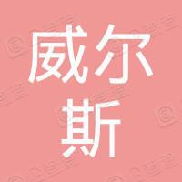 沃德威尔斯(北京)商务管理有限公司