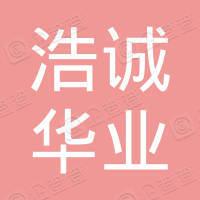 北京浩诚华业广告传媒有限公司