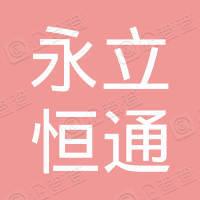 北京永立恒通会展有限公司