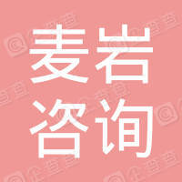 北京麦岩咨询合伙企业(有限合伙)