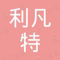 北京利凡特顾问有限公司