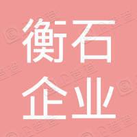 北京衡石企业管理有限公司