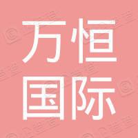 北京万恒国际咨询有限公司