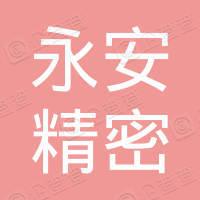 永安精密工业(天津)有限公司